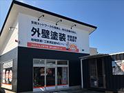 プロタイムズ米子店